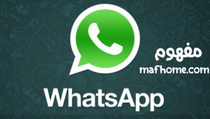 طريقة تشغيل واتس اب (WhatsApp) على الكمبيوتر