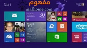 فيديو وصور .. شرح تثبيت ويندوز 8.1 | Windows 8.1 installation