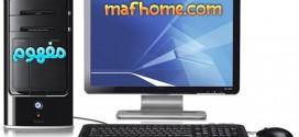 كمبيوتر