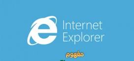 Internet Explorer إنترنت إكسبلور