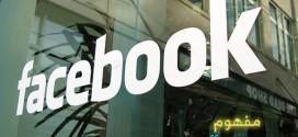 facebook فيس بوك