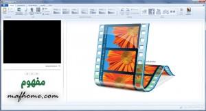 شرح تحميل وإستخدام برنامج المونتاج موفي ميكر Movie Maker