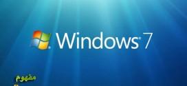 windows_7 ويندوز سفن