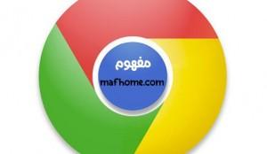 نسخة تجريبية من متصفح جوجل كروم لمعالجات 64 بِت