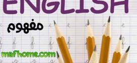 english اللغة الانجليزية