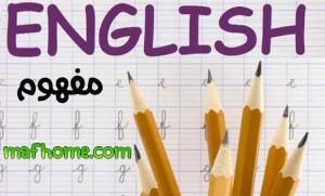 الدرس الثمانون Lesson 80 من كورس تعليم اللغة الانجليزية بالصور والأفعال