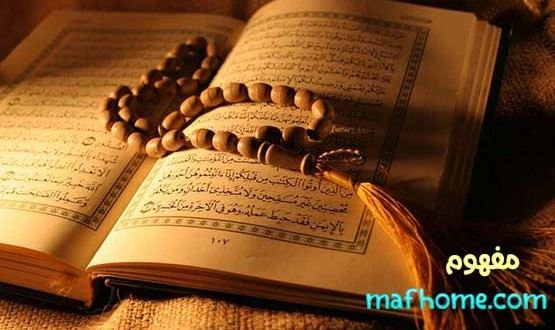 القرآن الكريم، المصحف الشريف، اسلام، الاسلام