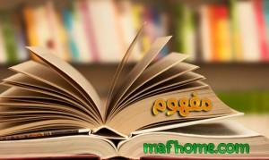 القراءة وأهميتها التي لا يمكن الاستغناء عنها