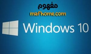 طريقة تحديث ويندوز 10 Windows