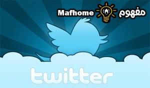 اشياء هامة على تويتر لكي تكسب متابعين جدد