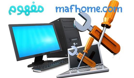 صيانة تصليح كمبيوتر