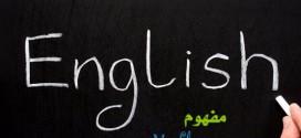 اللغة الانجليزية english