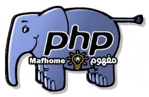 الوظائف functions فى php 2