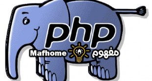 برمجة بي اتش بي php