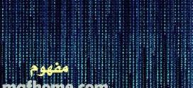 برمجة تشفير