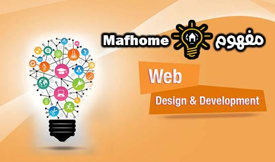 تطوير تصميم مواقع