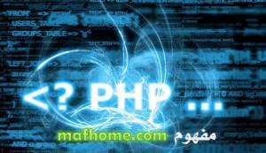 مقدمة في تعليم php بى اتش بى