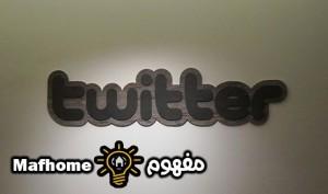 طريقة حماية حساب تويتر من الاختراق