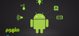 Android اندرويد