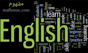 جمل وكلمات إنجليزية هامة في الحياة اليومية