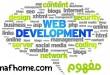 website development تطوير مواقع