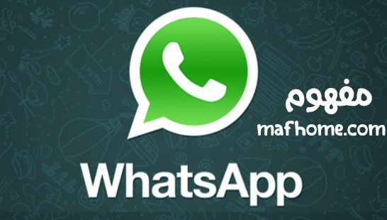 whatsapp واتس اب