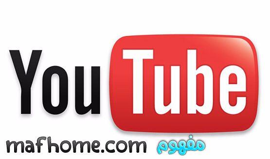 youtube يوتيوب