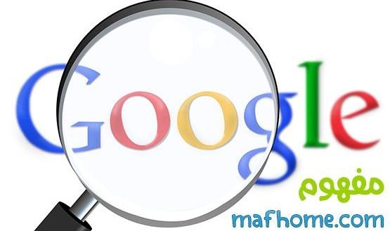 google بحث جوجل
