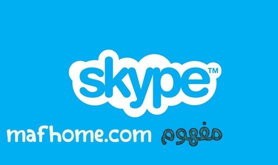 skype سكايب