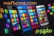 mobile محمول هاتف