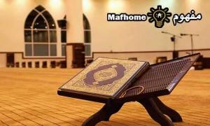 ما الأيات التي ذكر فيها التسبيح في القرآن الكريم؟