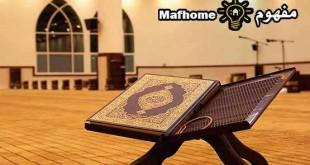 القرآن الكريم، القران، المصحف، مسجد، المسجد، جامع، صلاة، الصلاة، الاسلام، الدين الاسلامي