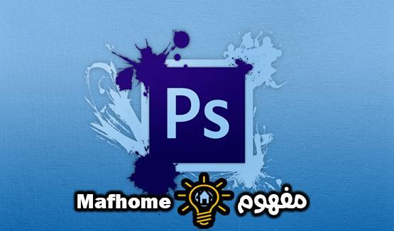 فوتوشوب Photoshop