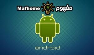 أهم مزايا نظام أندرويد 12 Android
