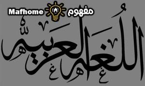 كلمات لغة انجليزية من أصول عربية