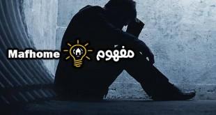 اكتئاب حزن منوعات