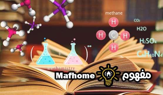 كتب تعليم منوعات كيمياء