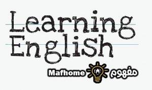 أكثر التعابير الشائعة في اللغة الإنجليزية