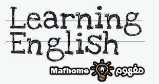 اللغة الانجليزية