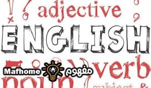 كلمات لغة انجليزية ومعانيها