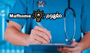 تعلم اللغة الانجليزية – محادثة عملية جراحية