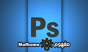 درس فوتوشوب | شرح طريقة عمل علامة مائية على الصور – How to Make Watermark photoshop