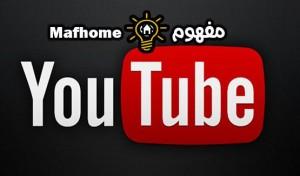 إعلانات صوتية في يوتيوب