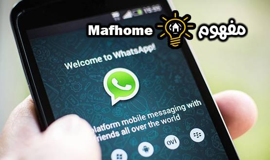 whatsapp واتس اب