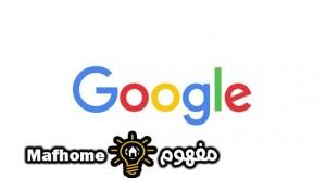 مساعد جوجل يحسن من العمل في المنزل