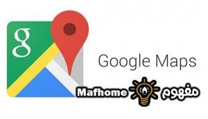 طريقة تفعيل الوضع المظلم في خرائط جوجل
