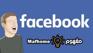 طريقة العودة إلى تصميم فيسبوك القديم بعد إلغائه