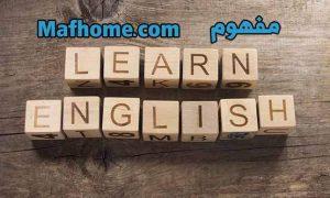 نصائح ذهبية في تعلم الانجليزية